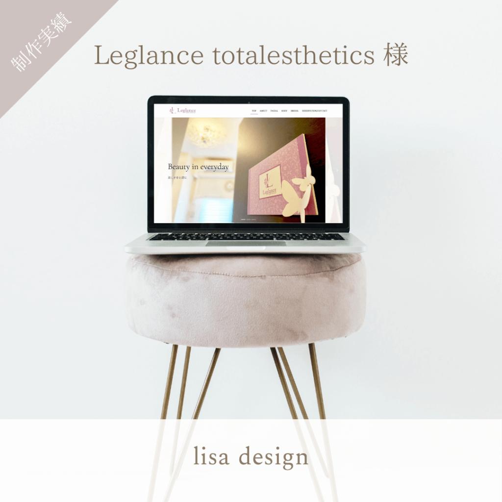 lisa design(リサデザイン)制作実績