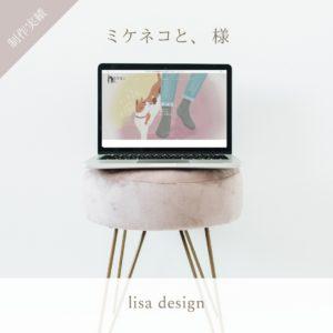 lisa design(リサデザイン)オンラインショップ制作